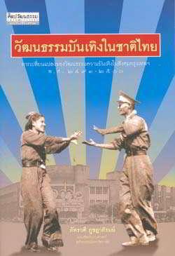 วัฒนธรรมบันเทิงในชาติไทย