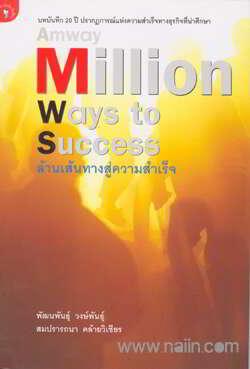 Amway : Million Ways to Success ล้านเส้นทางสู่ความสำเร็จ