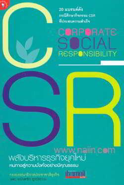 CSR : พลังบริหารธุรกิจยุคใหม่