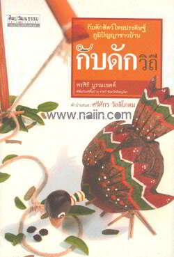 กับดักสัตว์ไทยประดิษฐ์ ภูมิปัญญาชาวบ้าน : กับดักวิถี