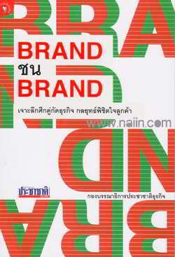แบรนด์ชนแบรนด์ : เจาะลึกศึกคู่กัดธุรกิจ กลยุทธ์พิชิตใจลูกค้า