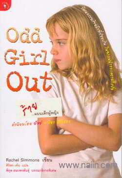 Odd Girl Out ร้าย...แบบเด็กผู้หญิง