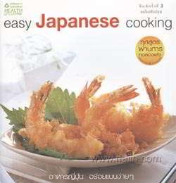 easy Japanese cooking (ฉบับปรับปรุง)