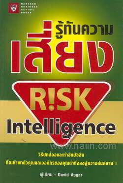 รู้ทันความเสี่ยง RISK Intelligence
