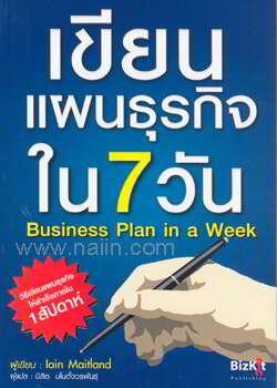 เขียนแผนธุรกิจใน 7 วัน