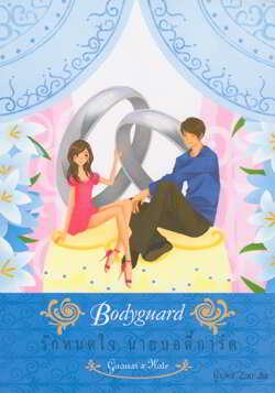 Bodyguard รักหมดใจ นายบอดี้การ์ด ล.2