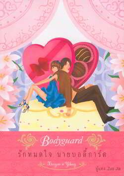 Bodyguard รักหมดใจ นายบอดี้การ์ด ล.1