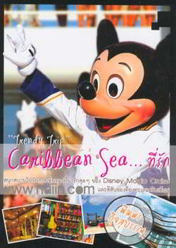 """""""Trendy Trip"""" Caribbean Sea...ที่รัก,,""""ไปทะเลกันดีกว่าค่ะ.... แต่จะไปแบบธรรมดาก็ไม่ใช่ไปกับ Trendy Trip สิคะ เพราะผู้เขียนจะพาทุ"""