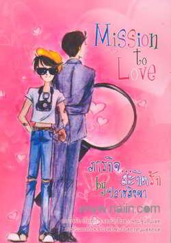 Mission to Love ภารกิจสะกิดรัก
