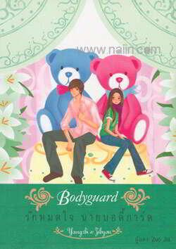 Bodyguard รักหมดใจ นายบอดี้การ์ด ล.3