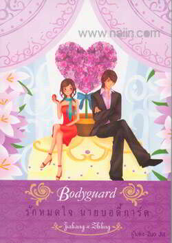 Bodyguard รักหมดใจ นายบอดี้การ์ด ล.4