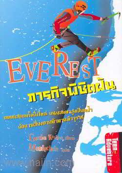 Everest ภารกิจพิชิตฝัน