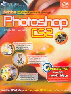สร้างและแต่งภาพอย่างมีสไตล์ด้วย Adobe Photoshop CS2