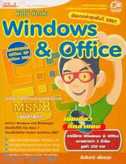 หัดใช้ หัดเล่น Windows & Office