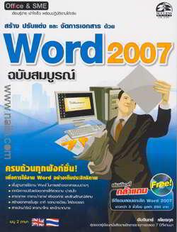 สร้าง ปรับแต่ง และจัดการเอกสารด้วย Word 2007 ฉบับสมบูรณ์