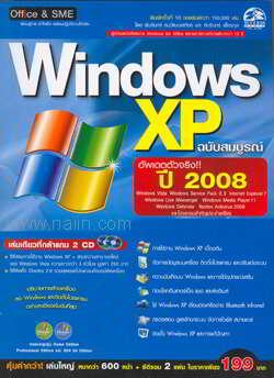 Windows XP ฉบับสมบูรณ์ + CD
