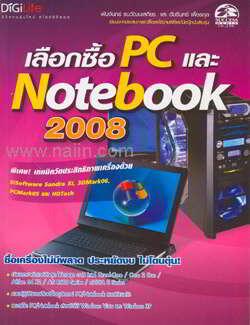 เลือกซื้อ PC และ Notebook 2008