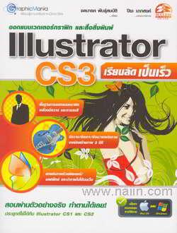 ออกแบบเวกเตอร์กราฟิก และสื่อสิ่งพิมพ์ Illustrator CS3 เรียนลัด เป็นเร็ว
