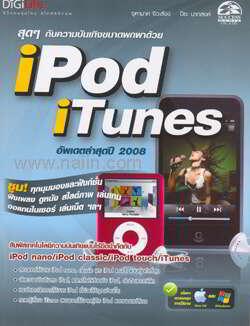 สุดๆ กับความบันเทิงขนาดพกพาด้วย iPod iTunes