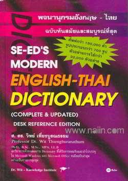 พจนานุกรมอังกฤษ-ไทย ฉบับทันสมัย และสมบูรณ์ที่สุด (ปกแข็ง)