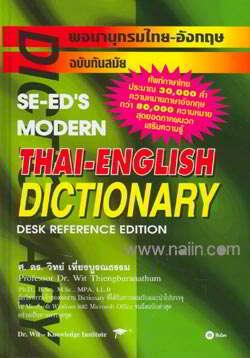 พจนานุกรมไทย-อังกฤษ ฉบับทันสมัย (ปกแข็ง)