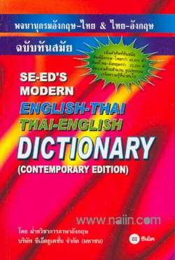 พจนานุกรมอังกฤษ-ไทย & ไทย-อังกฤษ ฉบับทันสมัย