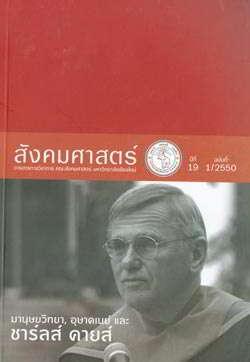 วารสารสังคมศาสตร์ ฉ.พิเศษ มานุษยวิทยา อุษาคเนย์ และชาร์ลส์ คายส์