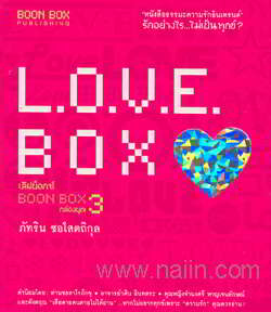 L.O.V.E. BOX  กล่องบุญ 3