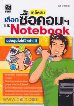 เคล็ดลับเลือกซื้อคอมฯ และ Notebook ฉบับอุ่นใจใช้วิสต้า!!!