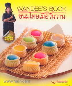 Wandee's Book ขนมไทยเมื่อวันวาน