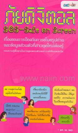 ภัยดิจิตอล SOS-Safe on Screen