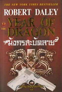 Year of Dragon มังกรสะบัดลาย