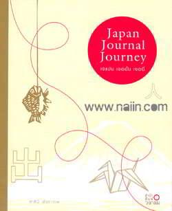 Japan Journal Journey  เจแปน เจอนั่น เจอนี่