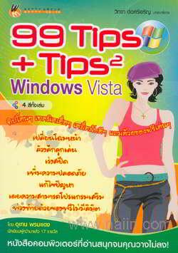 99 Tips+Tips2 Windows Vista