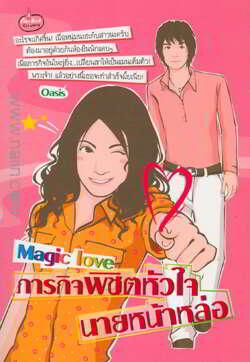 Magic Love ภารกิจพิชิตหัวใจนายหน้าหล่อ