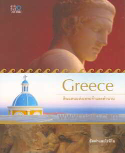 Greece ดินแดนแห่งเทพเจ้าและตำนาน