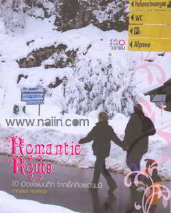 Romantic Route 10 เมืองโรแมนติก จากเช็คถึงเยอรมนี