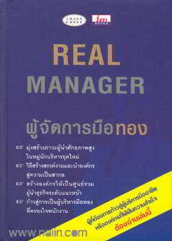 Real Manager ผู้จัดการมือทอง