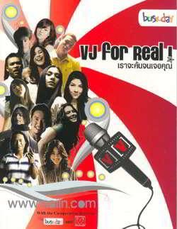 VJ for Real! เราจะค้นจนเจอคุณ