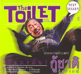 The Toilet หนังสือประจำส้วม เล่ม 2