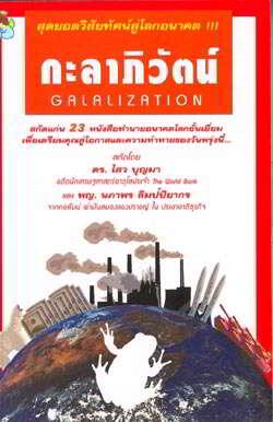 กะลาภิวัตน์(Galalization)