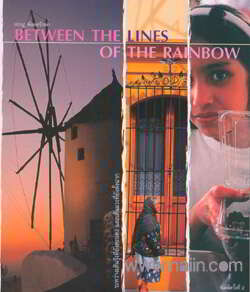 BETWEEN THE LINES OF THE RAINBOW ระหว่างเส้นรุ้งที่ยังตะแคง และเส้นแวงที่ยังตั้งฉาก