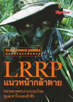 LRRP แนวหน้ากล้าตาย