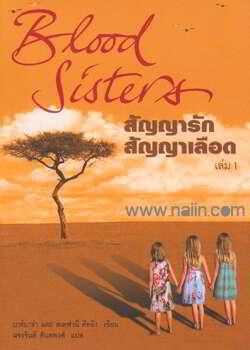 Blood Sisters สัญญารัก สัญญาเลือด ล.1