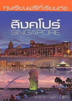 ทุนเรียนฟรีที่เรียนต่อสิงคโปร์