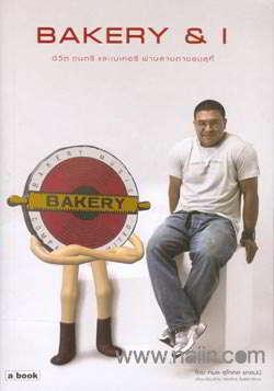 BAKERY & I ชีวิต ดนตรี และเบเกอรี่ ผ่านสายตาของสุกี้