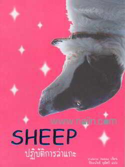 Sheep ปฏิบัติการล่าแกะ