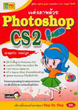 แต่งภาพด้วย Photoshop CS2