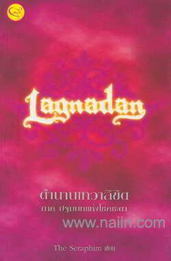 Lagnadan ตำนานเทวาลิขิต ภาคปฐมบทแห่งโชคชะตา
