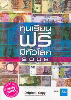 ทุนเรียนฟรีมีทั่วโลก 2008